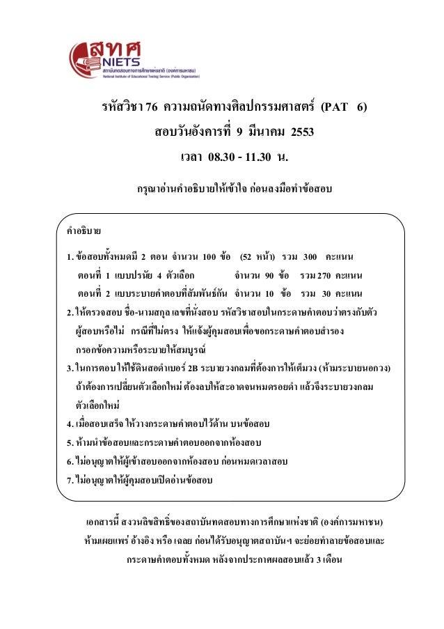 รหัสวิชา 76 ความถนัดทางศิลปกรรมศาสตร์ (PAT 6)สอบวันอังคารที่ 9 มีนาคม 2553เวลา 08.30 - 11.30 น.กรุณาอ่านคาอธิบายให้เข้าใจ ...