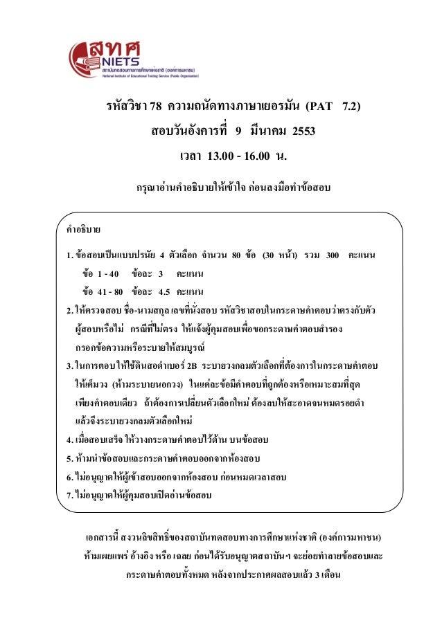 รหัสวิชา 78 ความถนัดทางภาษาเยอรมัน (PAT 7.2)สอบวันอังคารที่ 9 มีนาคม 2553เวลา 13.00 - 16.00 น.กรุณาอ่านคาอธิบายให้เข้าใจ ก...