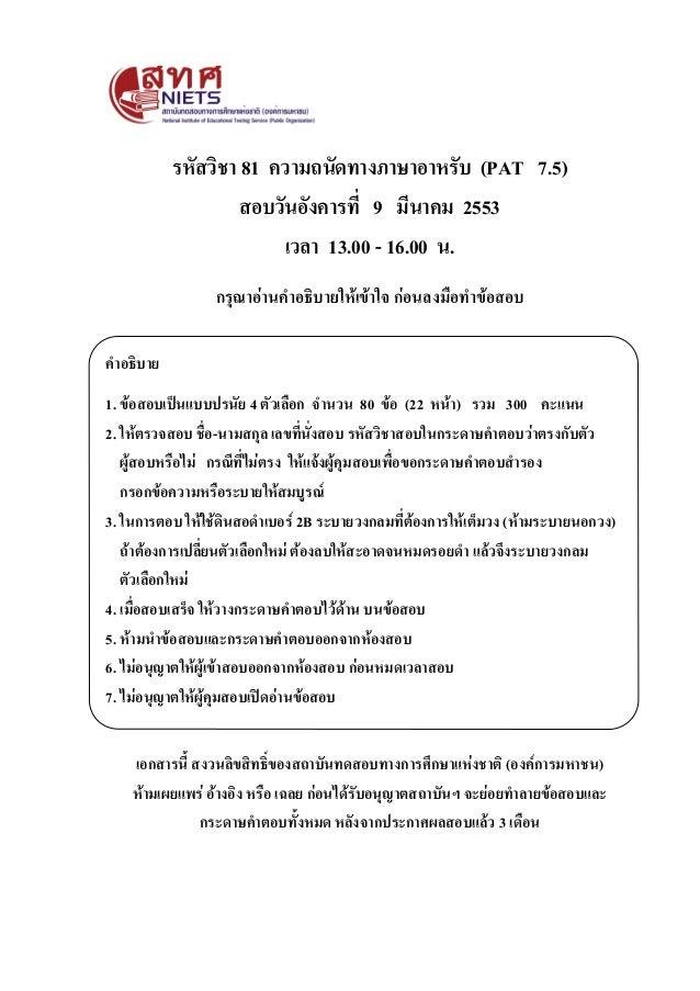 รหัสวิชา 81 ความถนัดทางภาษาอาหรับ (PAT 7.5)สอบวันอังคารที่ 9 มีนาคม 2553เวลา 13.00 - 16.00 น.กรุณาอ่านคาอธิบายให้เข้าใจ ก่...