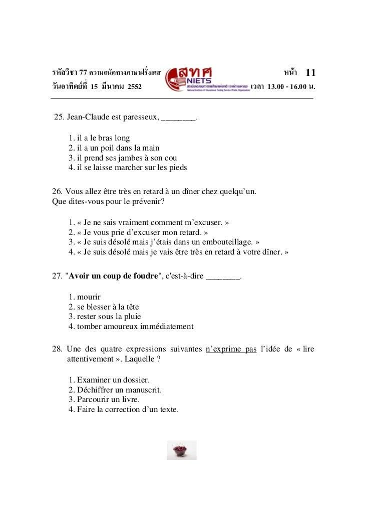 รหัสวิชา 77 ความถนัดทางภาษาฝรั่งเศส                                     หนา 11วันอาทิตยที่ 15 มีนาคม 2552               ...