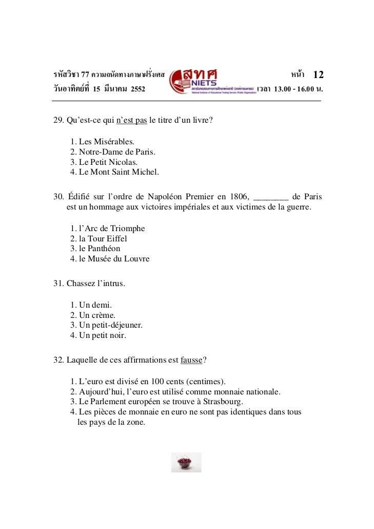 รหัสวิชา 77 ความถนัดทางภาษาฝรั่งเศส                                หนา 12วันอาทิตยที่ 15 มีนาคม 2552                    ...