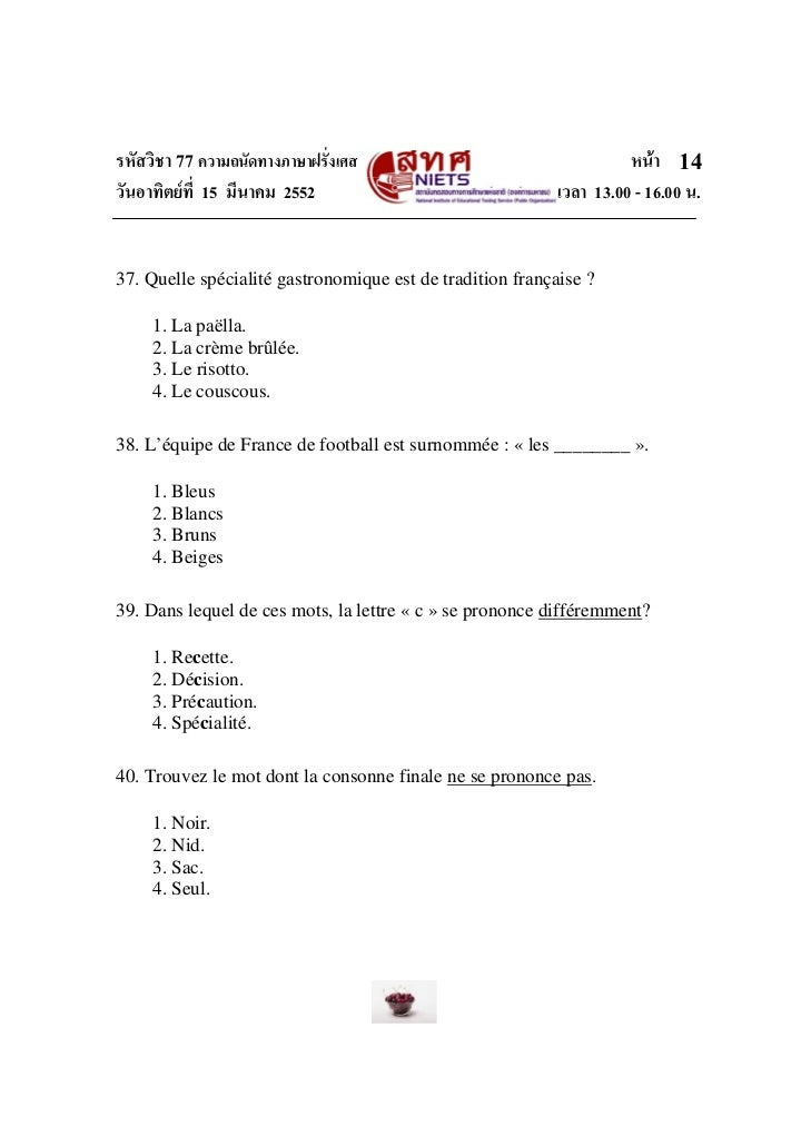 รหัสวิชา 77 ความถนัดทางภาษาฝรั่งเศส                                  หนา 14วันอาทิตยที่ 15 มีนาคม 2552                  ...