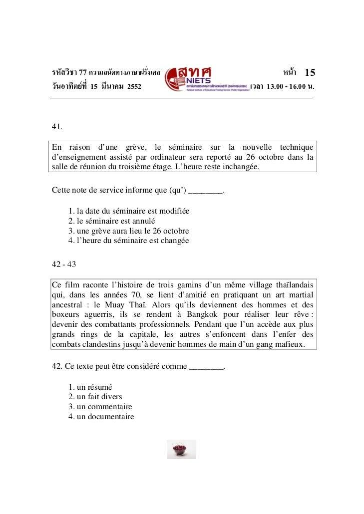 รหัสวิชา 77 ความถนัดทางภาษาฝรั่งเศส                             หนา 15วันอาทิตยที่ 15 มีนาคม 2552                       ...