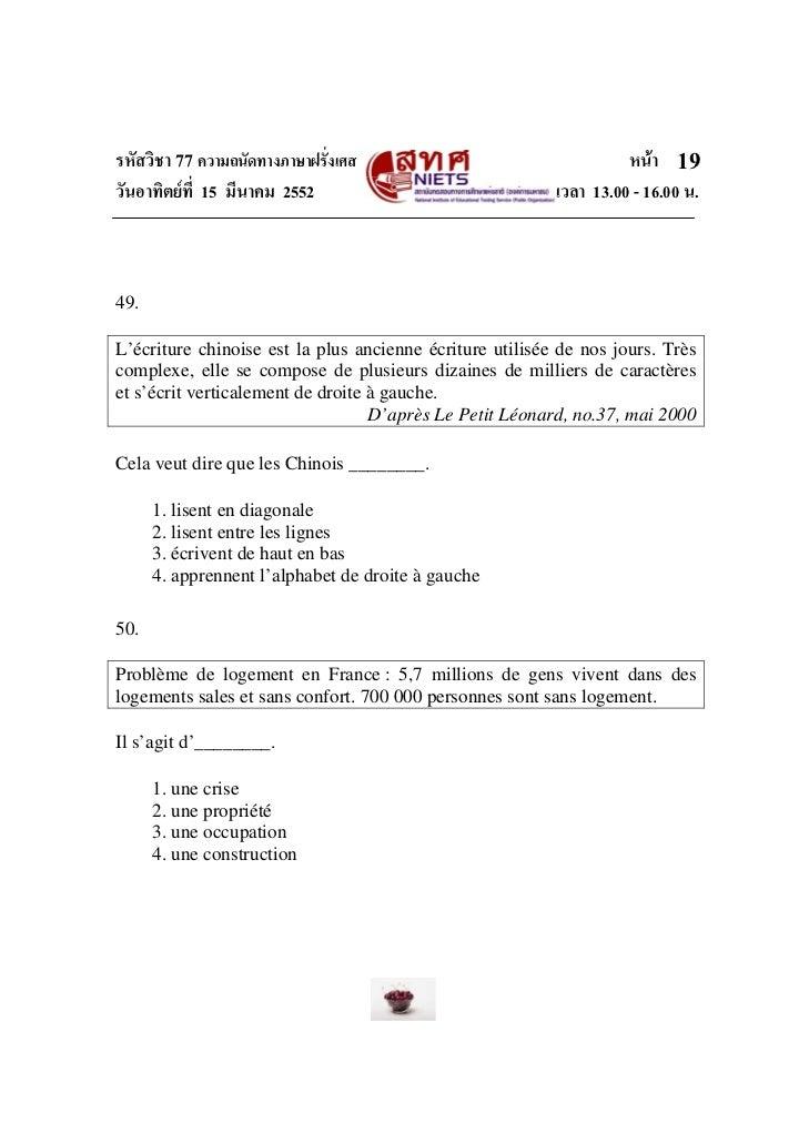 รหัสวิชา 77 ความถนัดทางภาษาฝรั่งเศส                                 หนา 19วันอาทิตยที่ 15 มีนาคม 2552                   ...