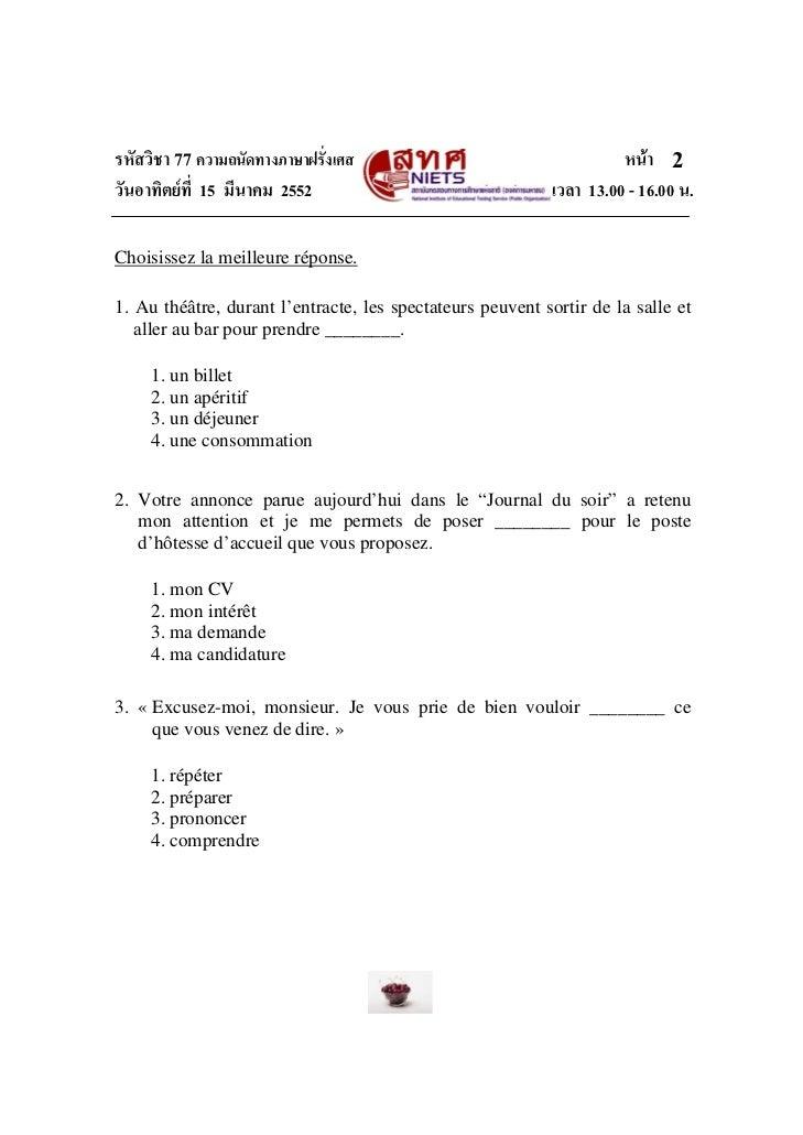 รหัสวิชา 77 ความถนัดทางภาษาฝรั่งเศส                                  หนา 2วันอาทิตยที่ 15 มีนาคม 2552                   ...