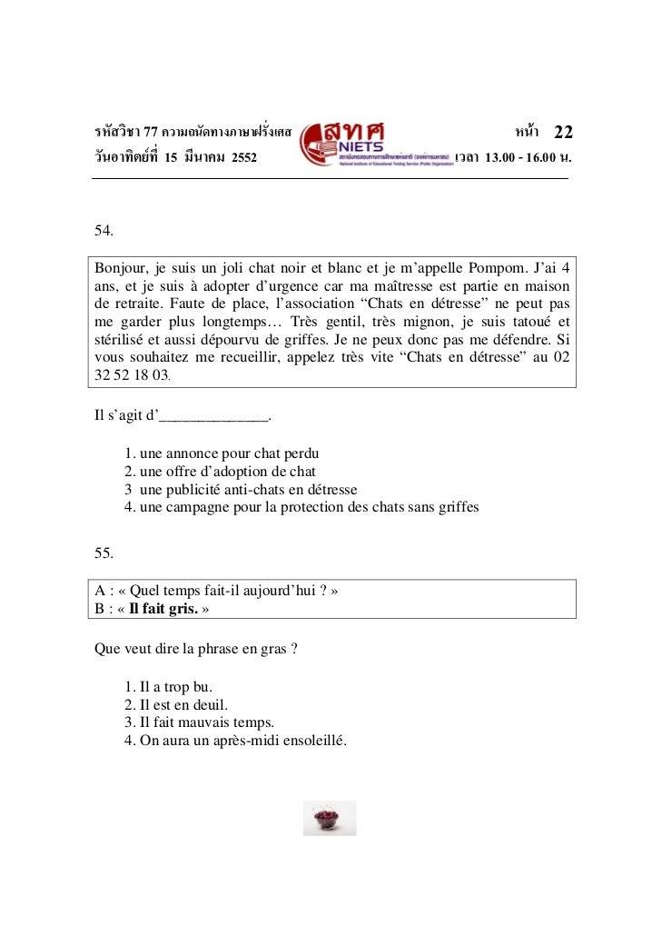 รหัสวิชา 77 ความถนัดทางภาษาฝรั่งเศส                                  หนา 22วันอาทิตยที่ 15 มีนาคม 2552                  ...