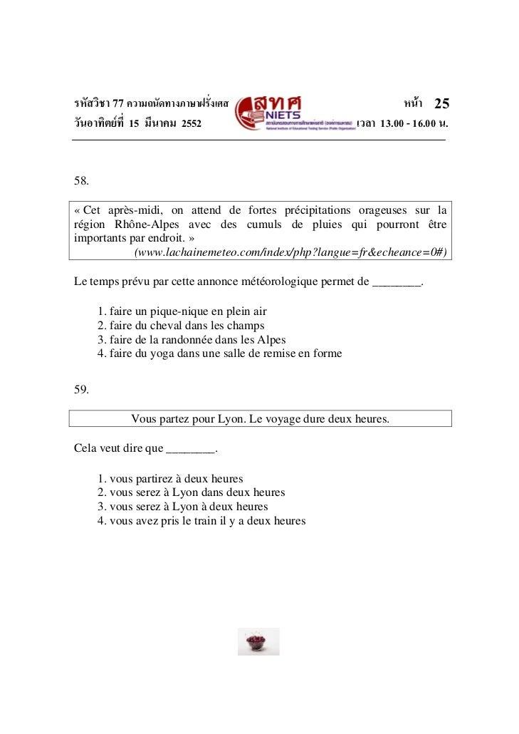 รหัสวิชา 77 ความถนัดทางภาษาฝรั่งเศส                                  หนา 25วันอาทิตยที่ 15 มีนาคม 2552                  ...