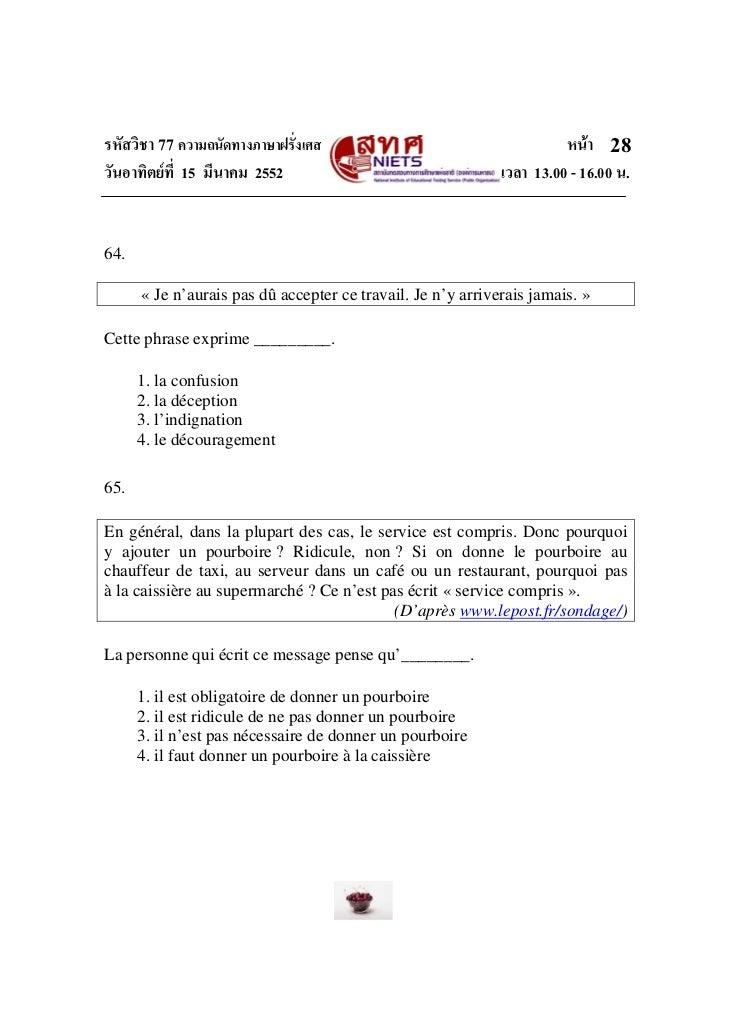 รหัสวิชา 77 ความถนัดทางภาษาฝรั่งเศส                                    หนา 28วันอาทิตยที่ 15 มีนาคม 2552                ...