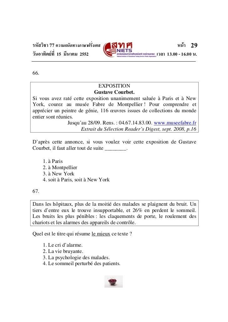 รหัสวิชา 77 ความถนัดทางภาษาฝรั่งเศส                                 หนา 29วันอาทิตยที่ 15 มีนาคม 2552                   ...