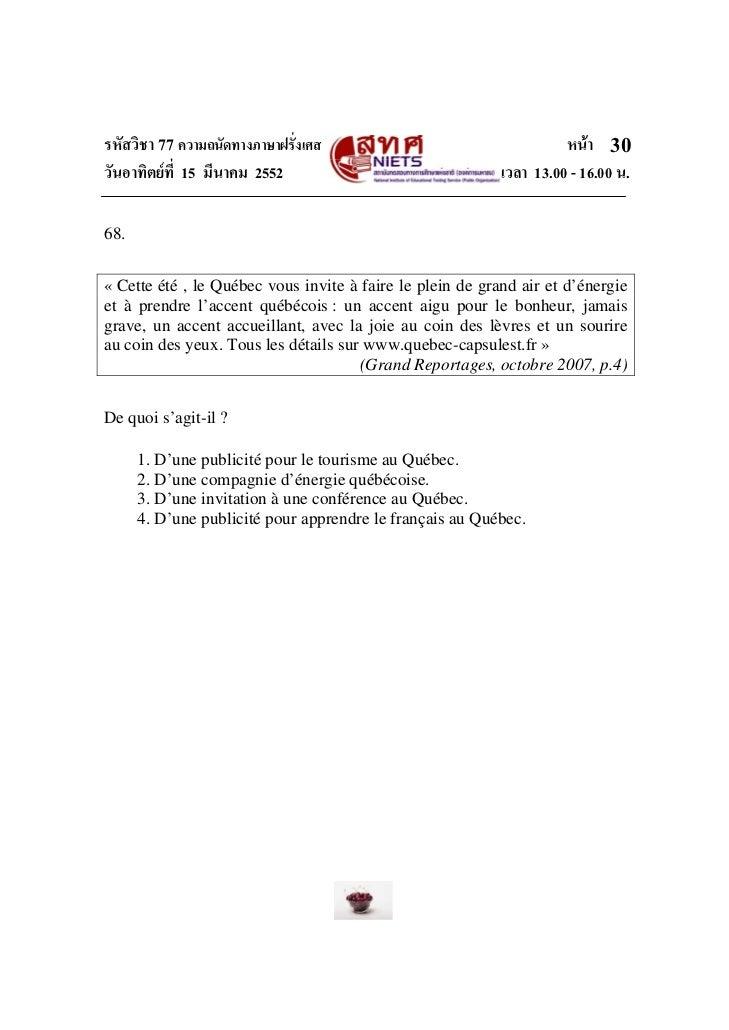 รหัสวิชา 77 ความถนัดทางภาษาฝรั่งเศส                                  หนา 30วันอาทิตยที่ 15 มีนาคม 2552                  ...