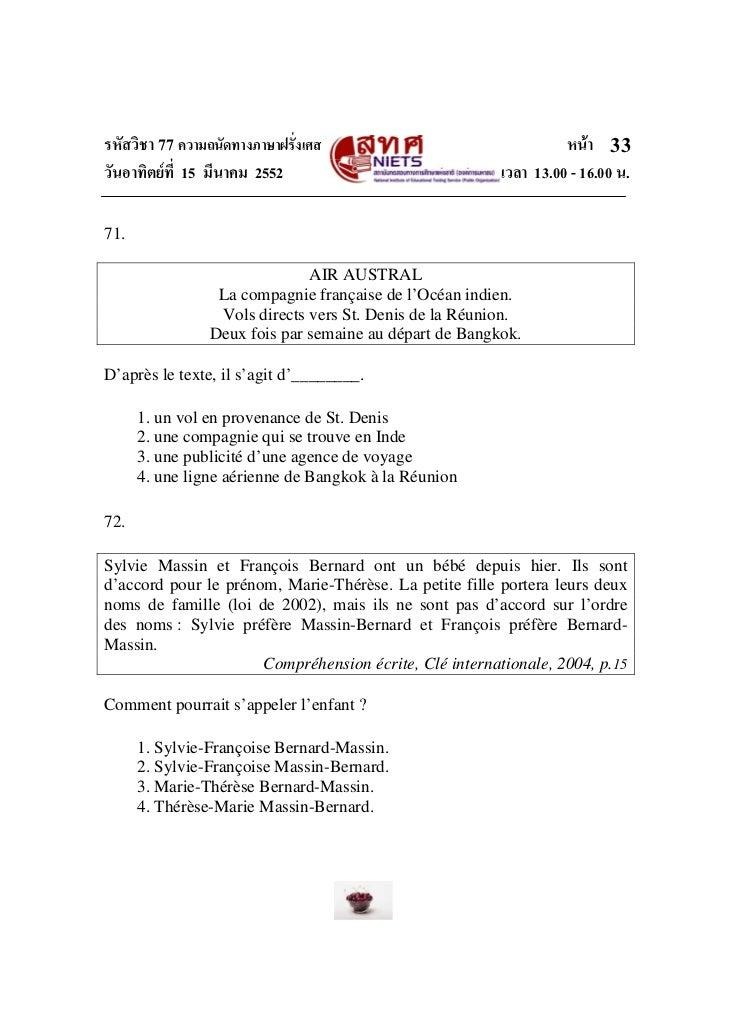 รหัสวิชา 77 ความถนัดทางภาษาฝรั่งเศส                                หนา 33วันอาทิตยที่ 15 มีนาคม 2552                    ...
