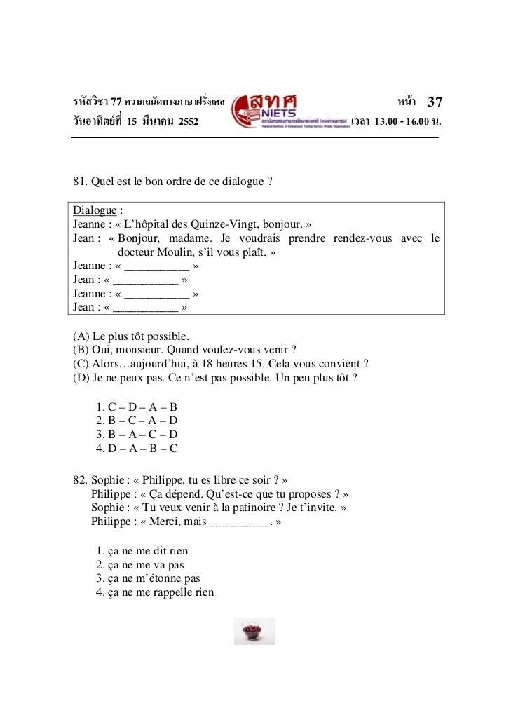 รหัสวิชา 77 ความถนัดทางภาษาฝรั่งเศส                                      หนา 37วันอาทิตยที่ 15 มีนาคม 2552              ...