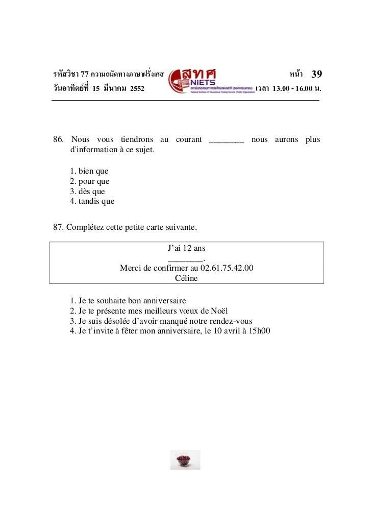 รหัสวิชา 77 ความถนัดทางภาษาฝรั่งเศส                                   หนา 39วันอาทิตยที่ 15 มีนาคม 2552                 ...