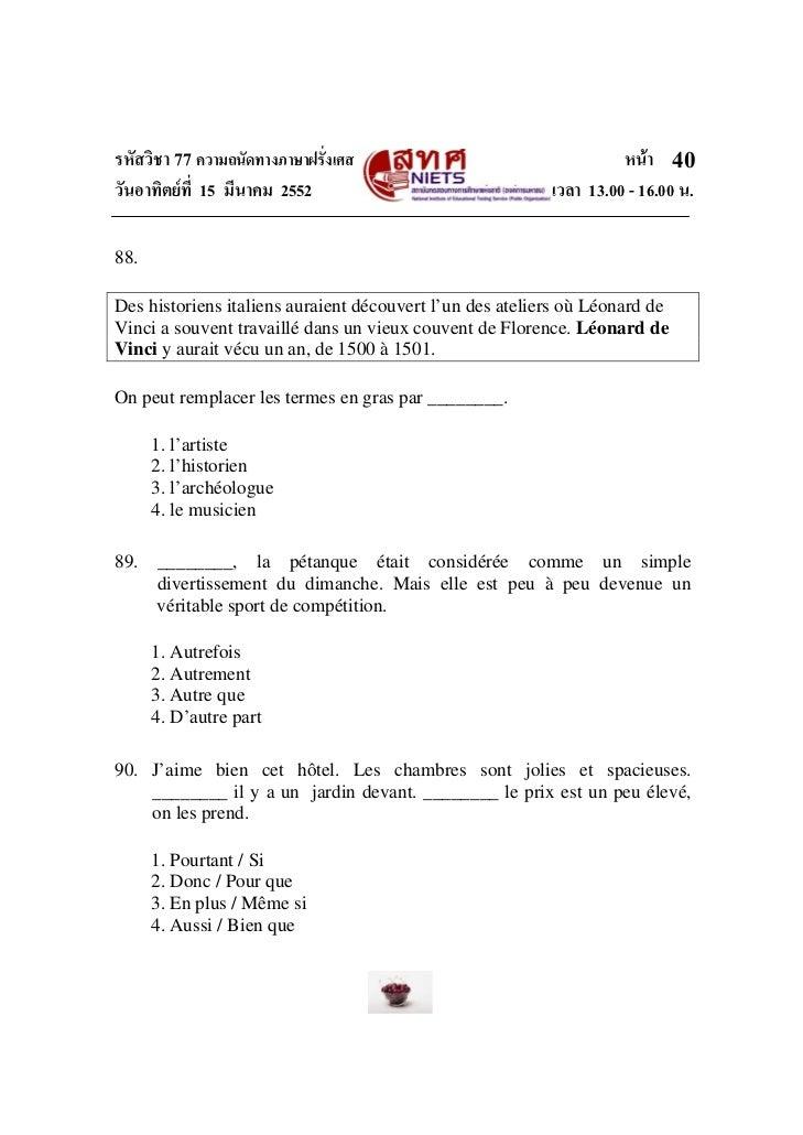 รหัสวิชา 77 ความถนัดทางภาษาฝรั่งเศส                                 หนา 40วันอาทิตยที่ 15 มีนาคม 2552                   ...