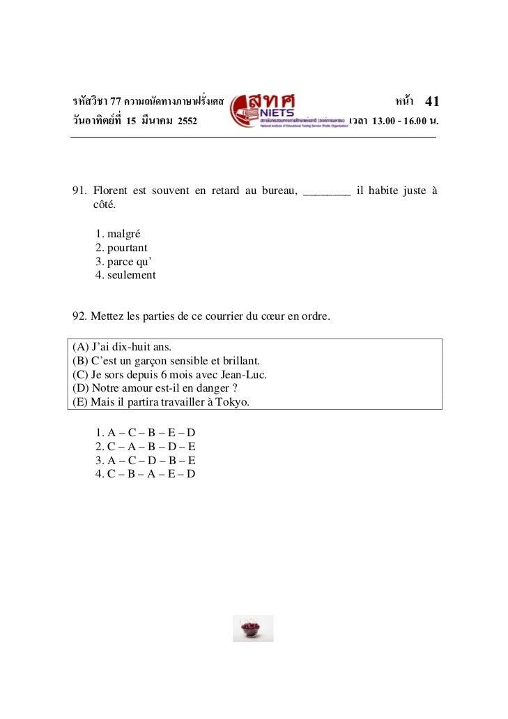 รหัสวิชา 77 ความถนัดทางภาษาฝรั่งเศส                                 หนา 41วันอาทิตยที่ 15 มีนาคม 2552                   ...