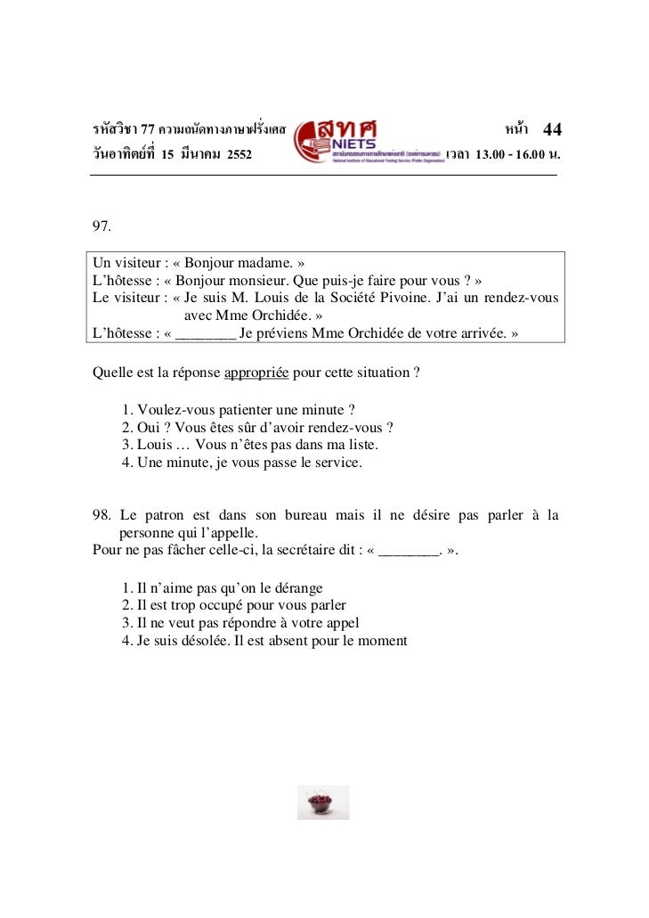 รหัสวิชา 77 ความถนัดทางภาษาฝรั่งเศส                                 หนา 44วันอาทิตยที่ 15 มีนาคม 2552                   ...