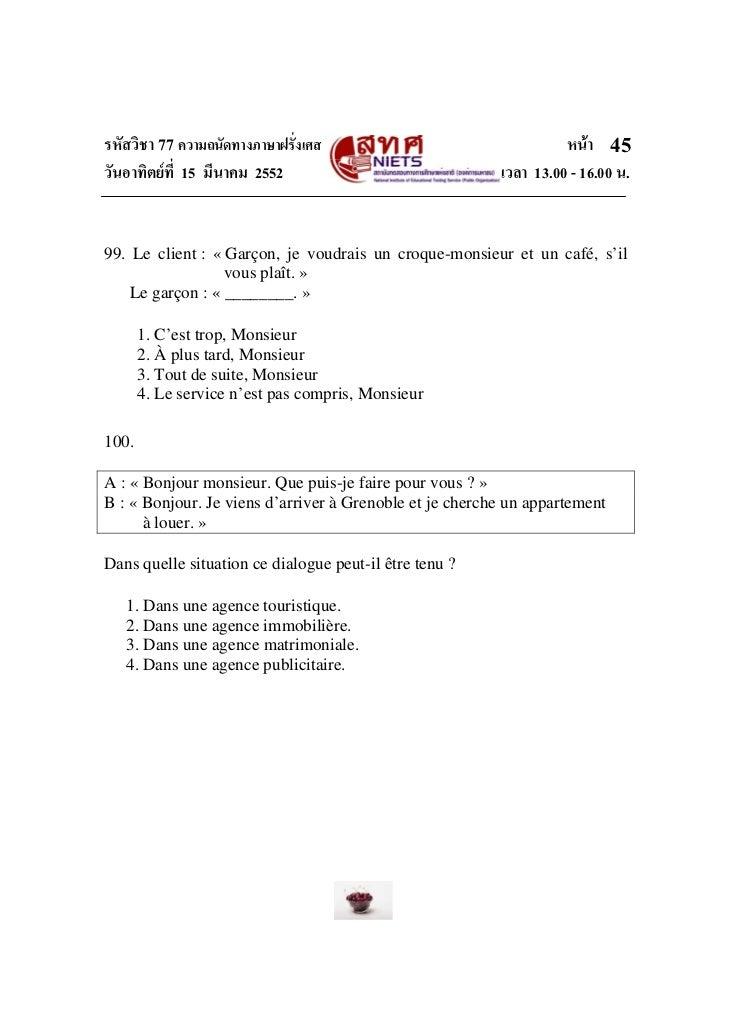 รหัสวิชา 77 ความถนัดทางภาษาฝรั่งเศส                                หนา 45วันอาทิตยที่ 15 มีนาคม 2552                    ...