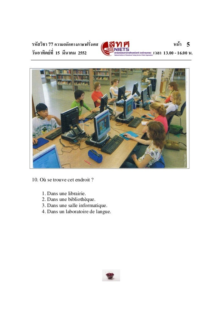 รหัสวิชา 77 ความถนัดทางภาษาฝรั่งเศส                หนา 5วันอาทิตยที่ 15 มีนาคม 2552             เวลา 13.00 - 16.00 น.10....