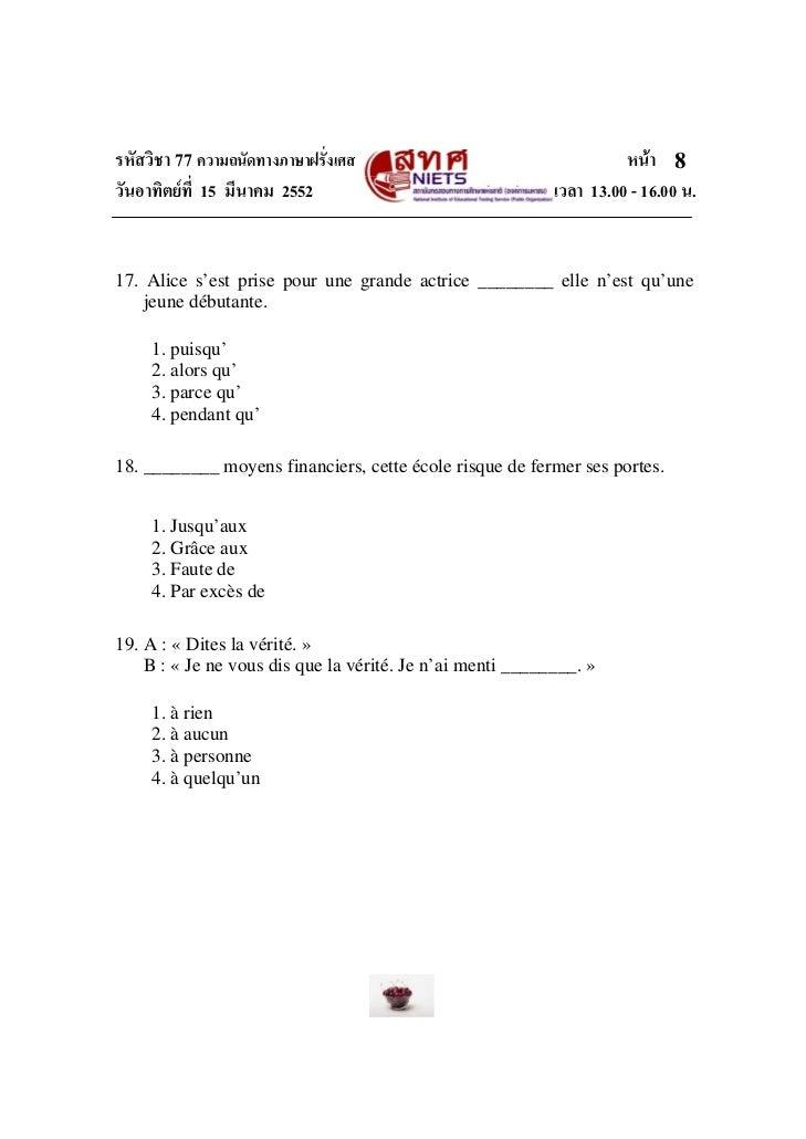 รหัสวิชา 77 ความถนัดทางภาษาฝรั่งเศส                                  หนา 8วันอาทิตยที่ 15 มีนาคม 2552                   ...