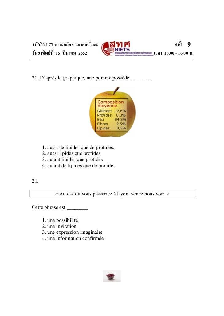รหัสวิชา 77 ความถนัดทางภาษาฝรั่งเศส                                หนา 9วันอาทิตยที่ 15 มีนาคม 2552                     ...
