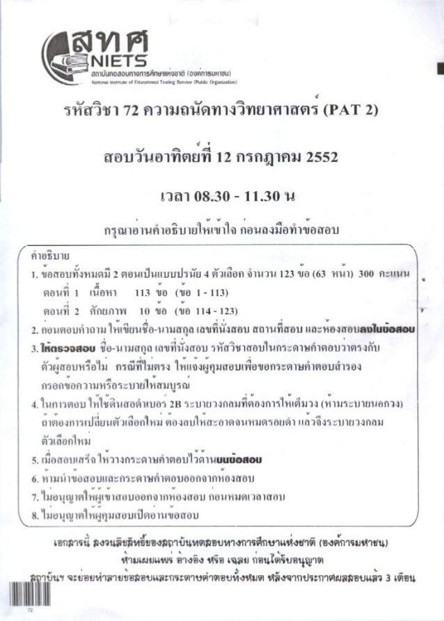 ความถนัดทางวิทยาศาสตร์ (PAT 2) รหัสวิชา 72