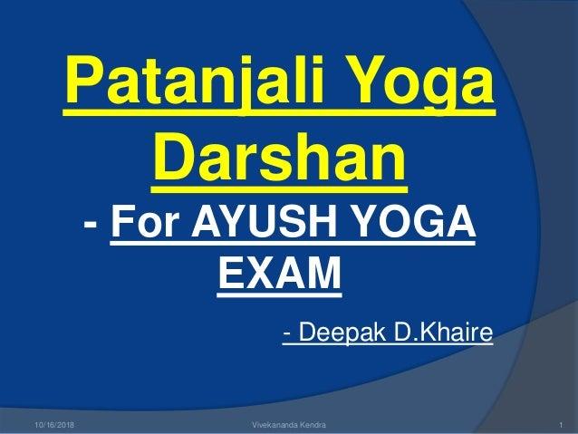 Patanjali Yoga Sutras For Aysuh Yoga Examination