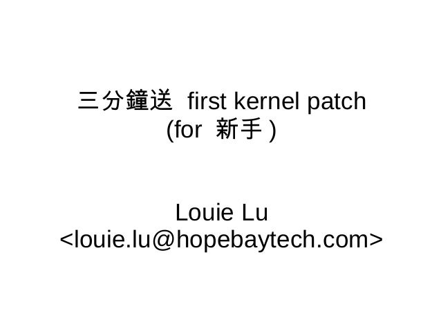 三分鐘送 first kernel patch (for 新手 ) Louie Lu <louie.lu@hopebaytech.com>