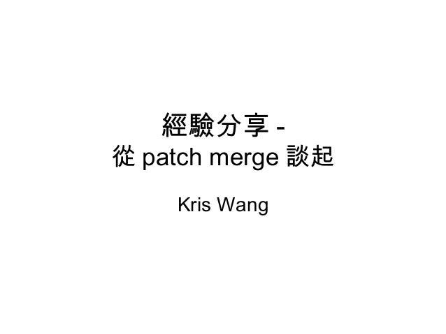 經驗分享 - 從 patch merge 談起 Kris Wang