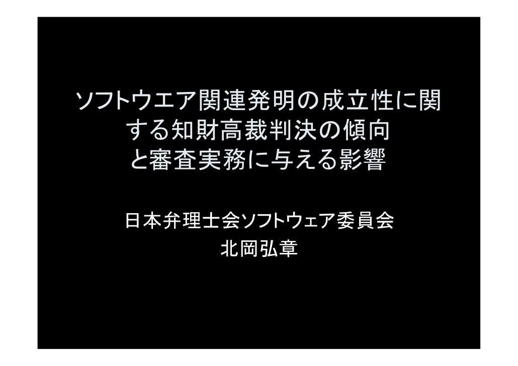 ソフトウエア関連発明の成立性に関    する知財高裁判決の傾向    と審査実務に与える影響    日本弁理士会ソフトウェア委員会        北岡弘章