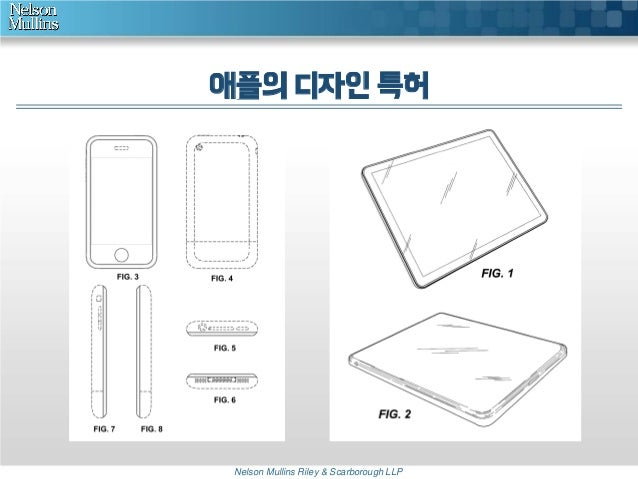 애플의 디자인 특허  Nelson Mullins Riley & Scarborough LLP