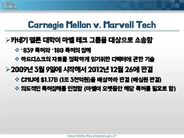 Carnegie Mellon v. Marvell Tech 카네기 멜론 대학이 마벨 테크 그룹을 대상으로 소송함  '839 특허와 '180 특허의 침해  하드디스크의 자료를 정확하게 읽기위한 디텍터에 관한 기술  ...