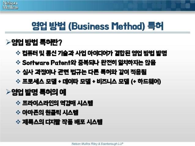 영업 방법 (Business Method) 특허 영업 방법 특허란?  컴퓨터 및 통신 기술과 사업 아이디어가 결합된 영업 방법 발명  Software Patent와 중복되나 완전히 일치하지는 않음  심사 과정이나...