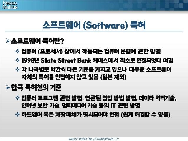 소프트웨어 (Software) 특허 소프트웨어 특허란?  컴퓨터 (프로세서) 상에서 작동되는 컴퓨터 운영에 관한 발명  1998년 State Street Bank 케이스에서 최초로 인정되었다 여김  각 나라별로 ...