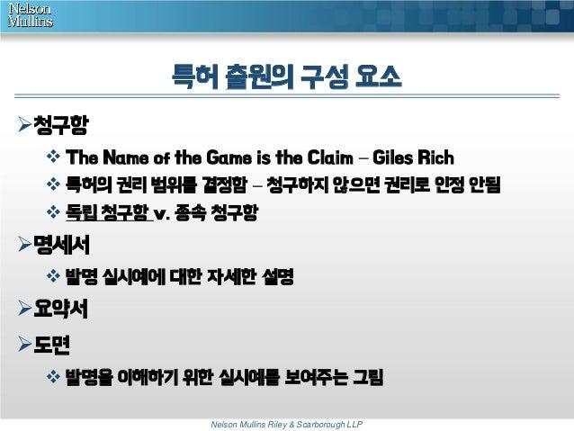 특허 출원의 구성 요소 청구항  The Name of the Game is the Claim – Giles Rich  특허의 권리 범위를 결정함 – 청구하지 않으면 권리로 인정 안됨  독립 청구항 v. 종속 청구...