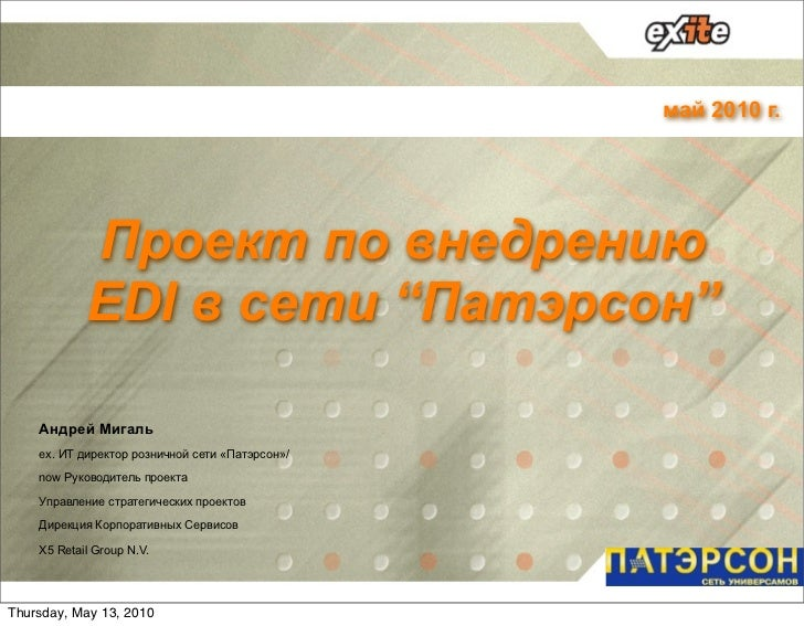 Edi User Group 92