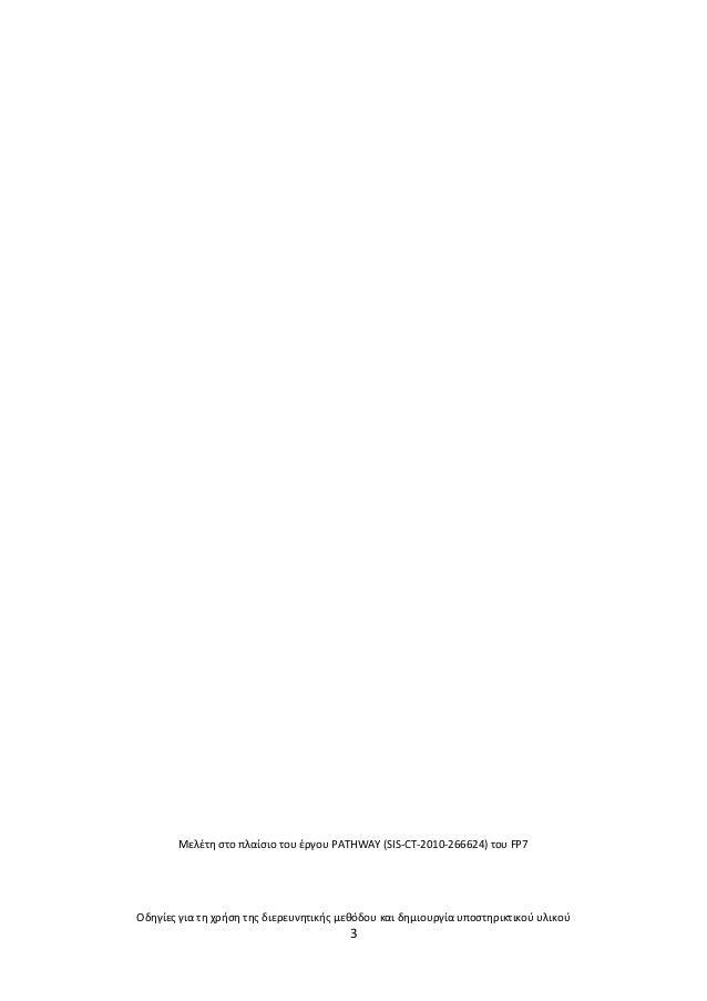 Οδθγίεσ για τθ χριςθ τθσ διερευνθτικισ μεκόδου και δθμιουργία υποςτθρικτικοφ υλικοφ3Μελζτθ ςτο πλαίςιο του ζργου PATHWAY (...
