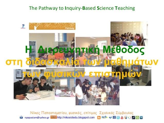 Νίκος Παπασταματίου, φυσικός, επίτιμος Σχολικός Σύμβουλος npapastam@yahoo.gr http://nikosictedu.blogspot.com The Pathway t...