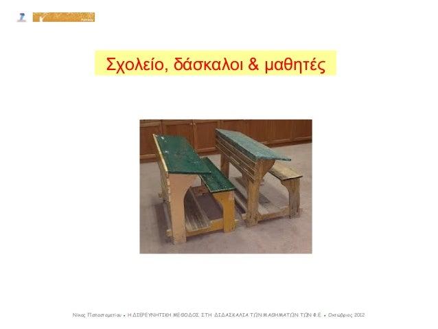 Η  Διερευνητική Μέθοδος στη διδασκαλία των μαθημάτων των φυσικών επιστημών Slide 2
