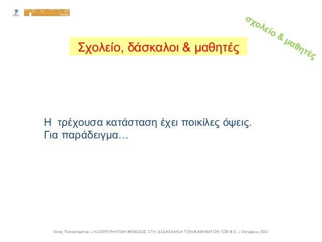 Η  Διερευνητική Μέθοδος στη διδασκαλία των μαθημάτων των φυσικών επιστημών Slide 3