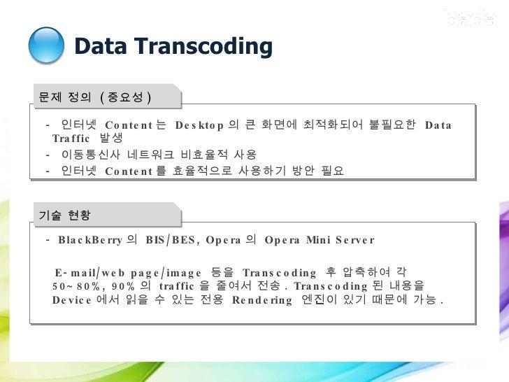 Data Transcoding 문제 정의  ( 중요성 ) <ul><ul><li>-  인터넷  Content 는  Desktop 의 큰 화면에 최적화되어 불필요한  Data Traffic  발생 </li></ul></ul...