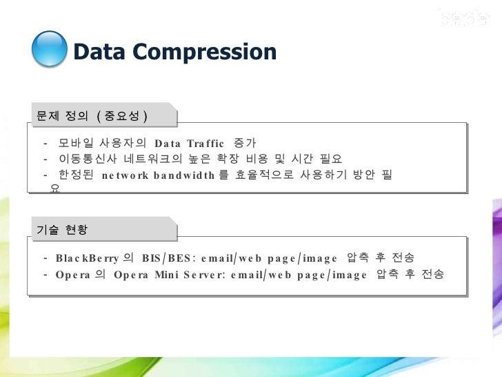 Data Compression 문제 정의  ( 중요성 ) <ul><ul><li>-  모바일 사용자의  Data Traffic  증가  </li></ul></ul><ul><ul><li>-  이동통신사 네트워크의 높은 확장...