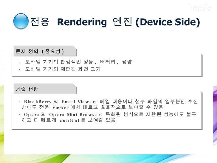 전용  Rendering  엔진 (Device Side) 문제 정의  ( 중요성 ) <ul><ul><li>-  모바일 기기의 한정적인 성능 ,  배터리 ,  용량 </li></ul></ul><ul><ul><li>-  모...