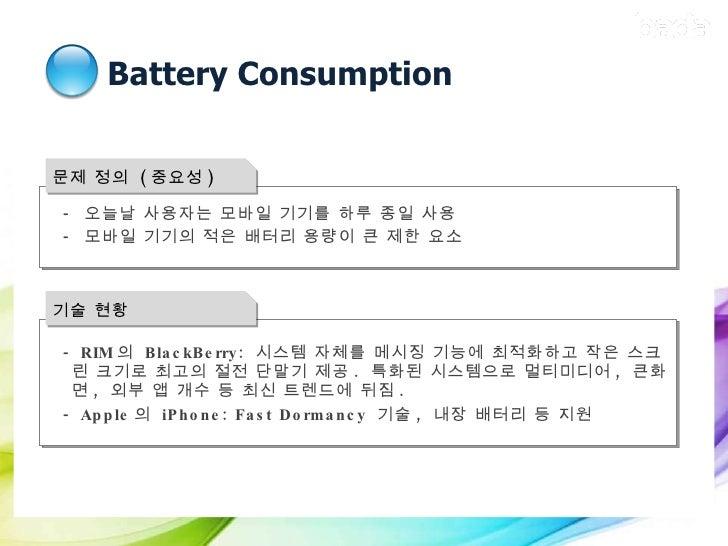 Battery Consumption 문제 정의  ( 중요성 ) <ul><ul><li>-  오늘날 사용자는 모바일 기기를 하루 종일 사용 </li></ul></ul><ul><ul><li>-  모바일 기기의 적은 배터리 용...