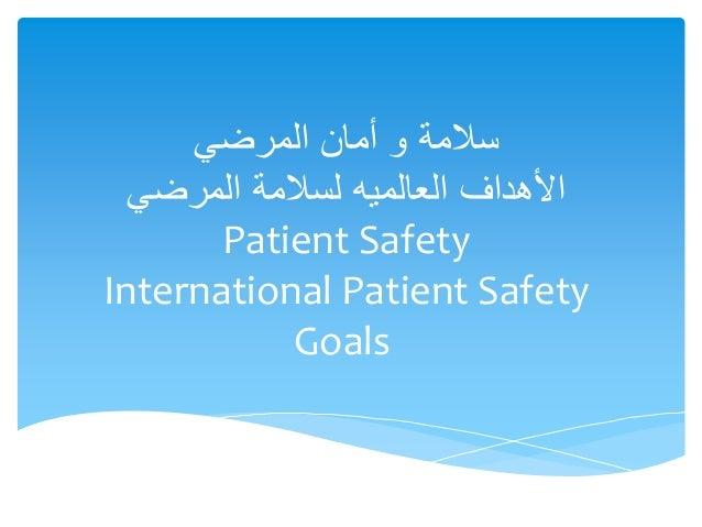 المرضي أمان و سالمة المرضي لسالمة العالميه األهداف Patient Safety International Patient Safety Goals