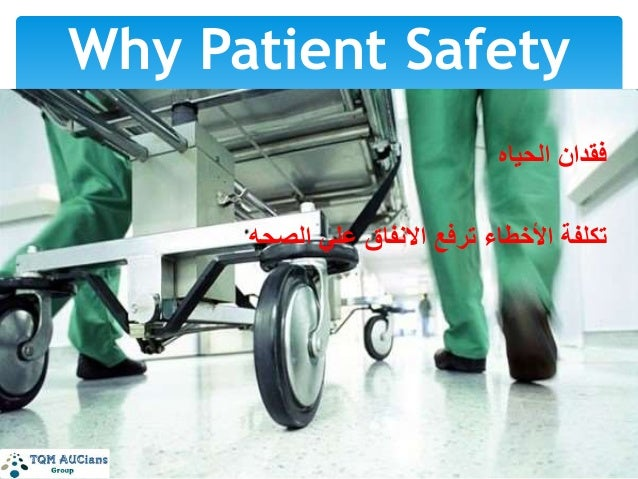 Patient Safety Slide 2