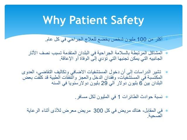 Patient Safety Slide 3