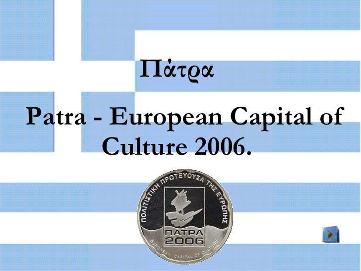 ΠάτραPatra - European Capital of       Culture 2006.