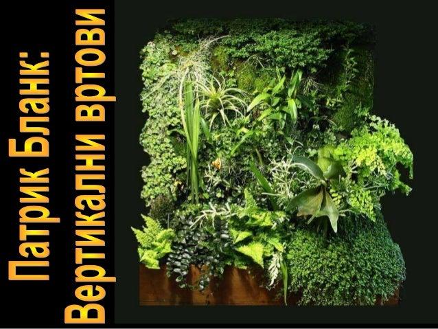 Пaтрик Бланк (Patrick Blanc 04. 06. 1953. г. Париз) – првобитно је познат као  француски ботаничар који је запослен на ЦНР...