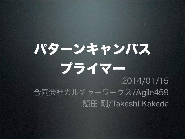 パターンキャンバス プライマー 2014/01/15 合同会社カルチャーワークス/Agile459 懸田 剛/Takeshi Kakeda