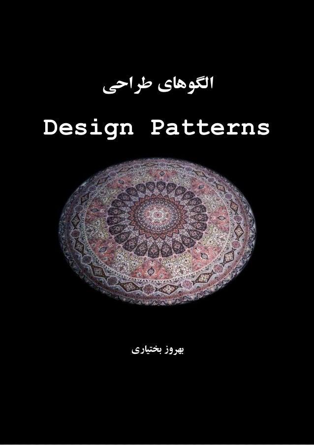 الگوهاي طراحي  Design Patterns  بهروز بختياري
